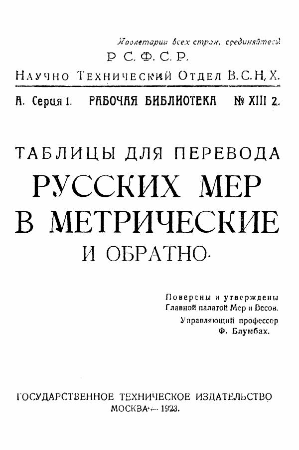 Таблицы для перевода русских мер в метрические и обратно