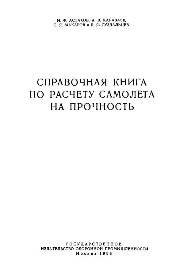 Справочная книга по расчету самолета на прочность