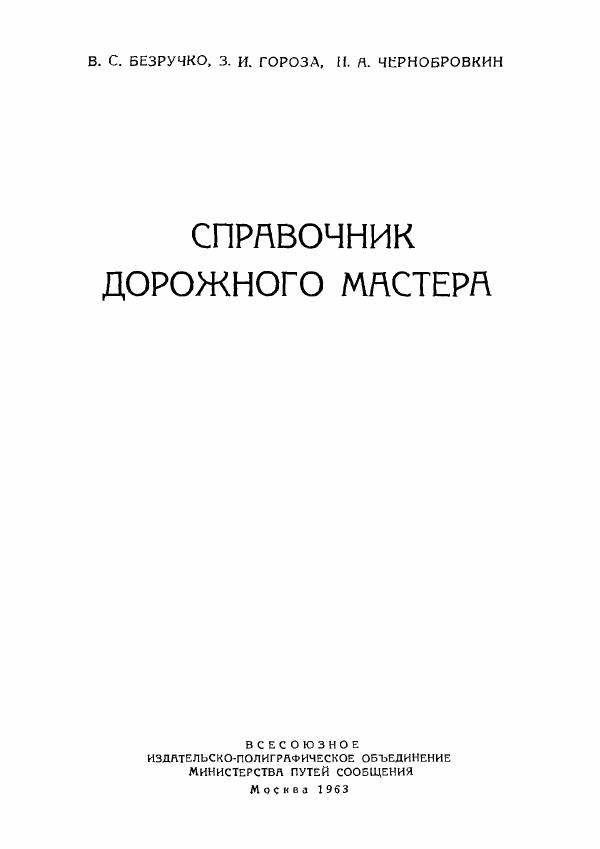 Справочник дорожного мастера