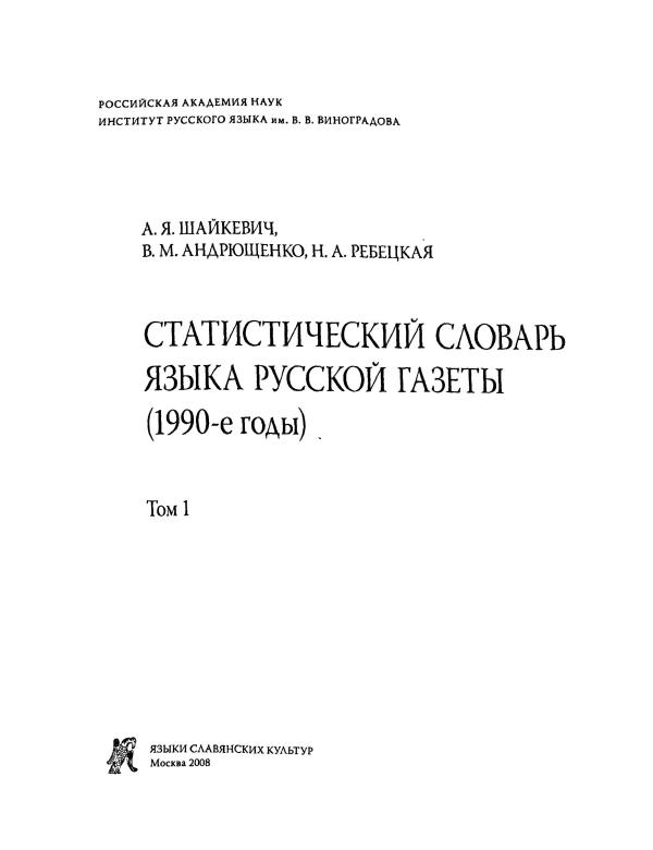 Статистический словарь языка русской газеты (1990-е годы)
