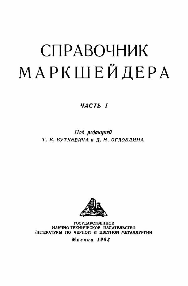 Справочник маркшейдера