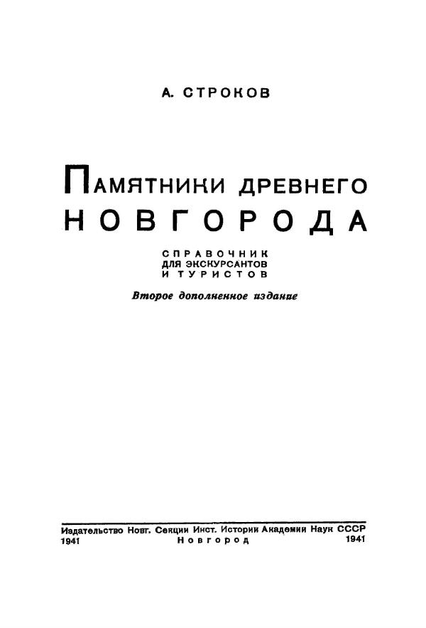 Памятники древнего Новгорода