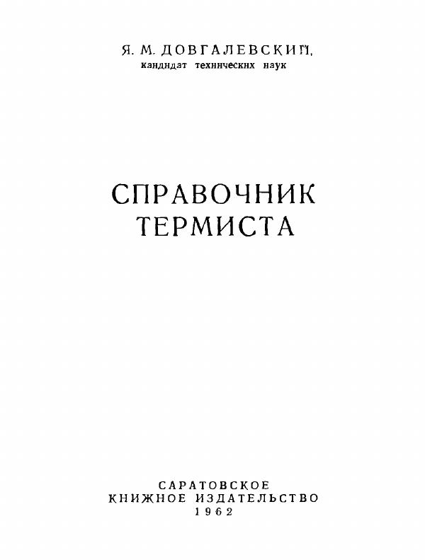 Справочник термиста