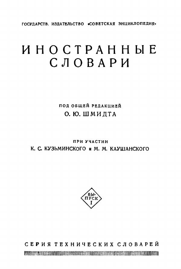 Иностранные словари