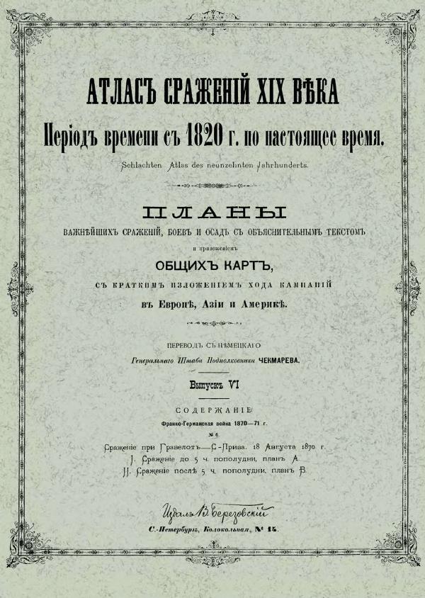 Атлас сражений XIX века. Период времени с 1820 года по настоящее время