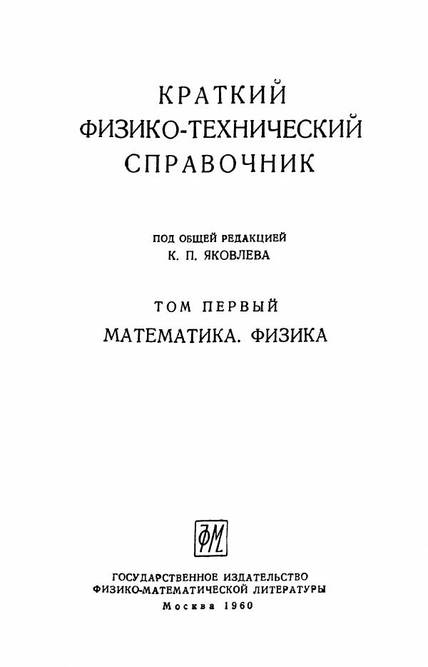 Краткий физико-технический справочник Физика