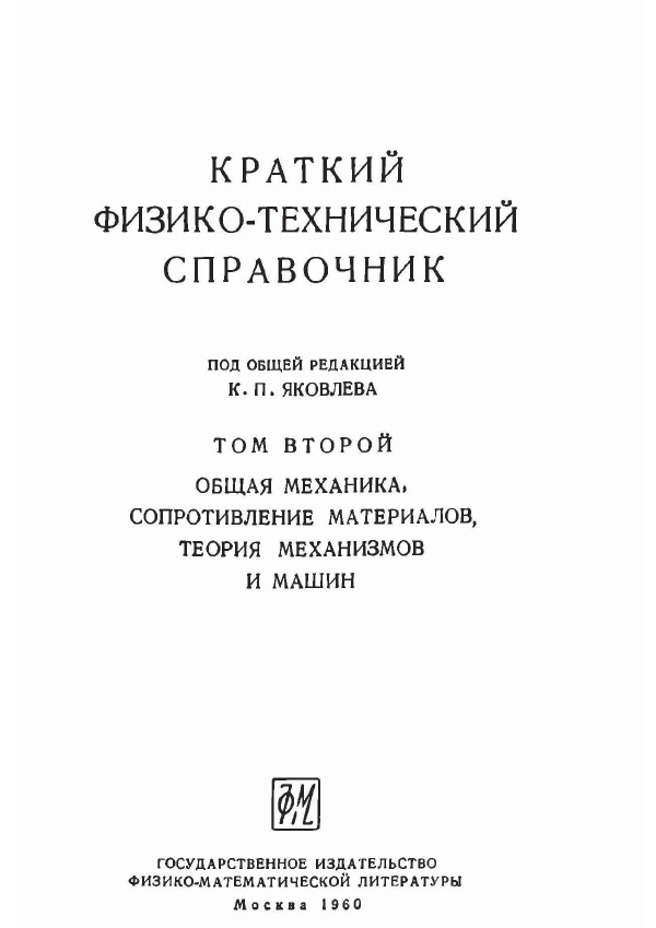 Краткий физико-технический справочник