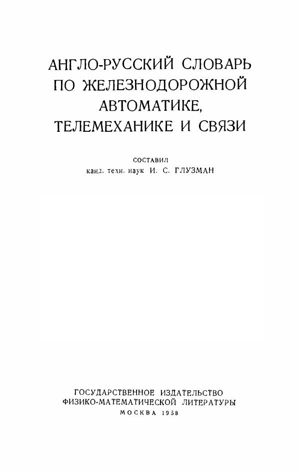 Англо-русский словарь по железнодорожной автоматике, телемеханике и связи