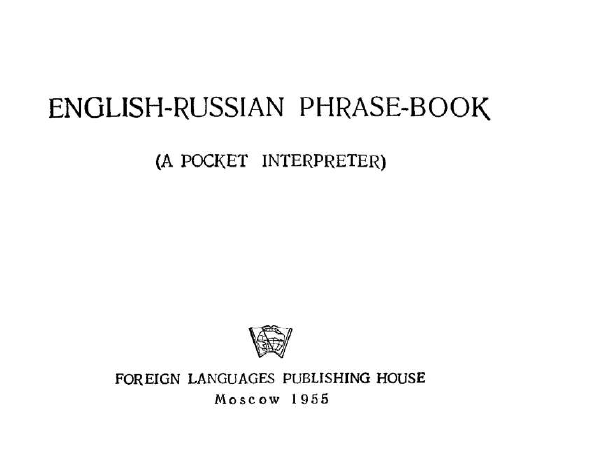 Англо-русский разговорник