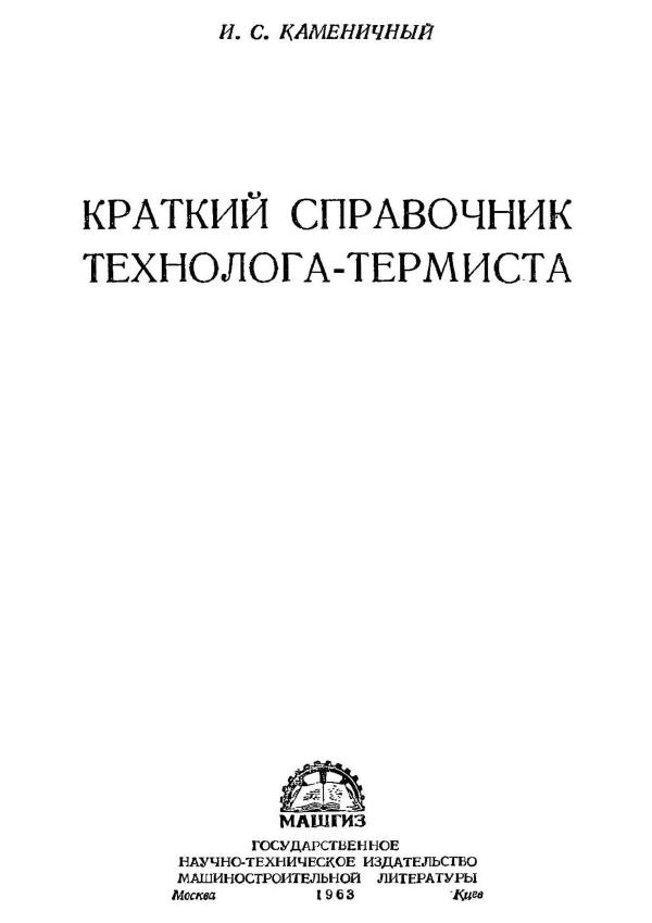 Краткий справочник технолога-термиста