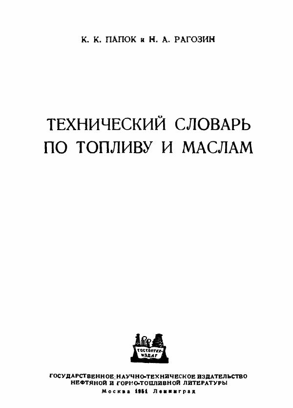 Технический словарь по топливу и маслам