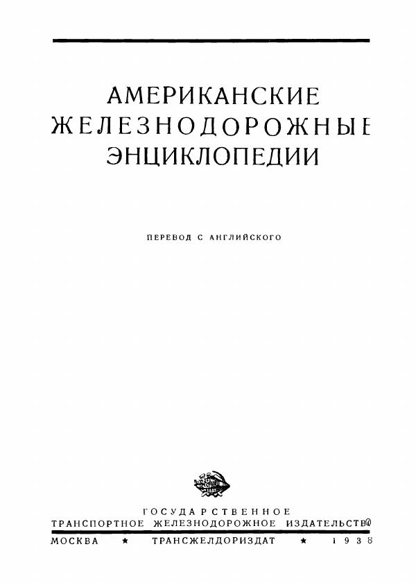 Американские железнодорожные энциклопедии