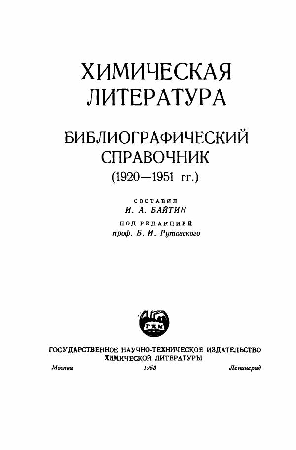 Химическая литература. Библиографический справочник (1920-1951 гг.)