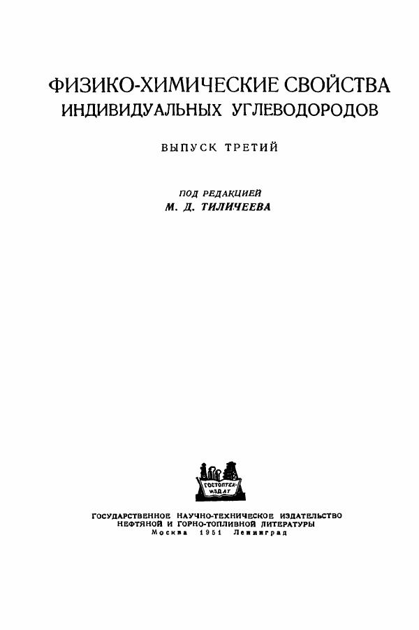 Физико-химические свойства индивидуальных углеводородов