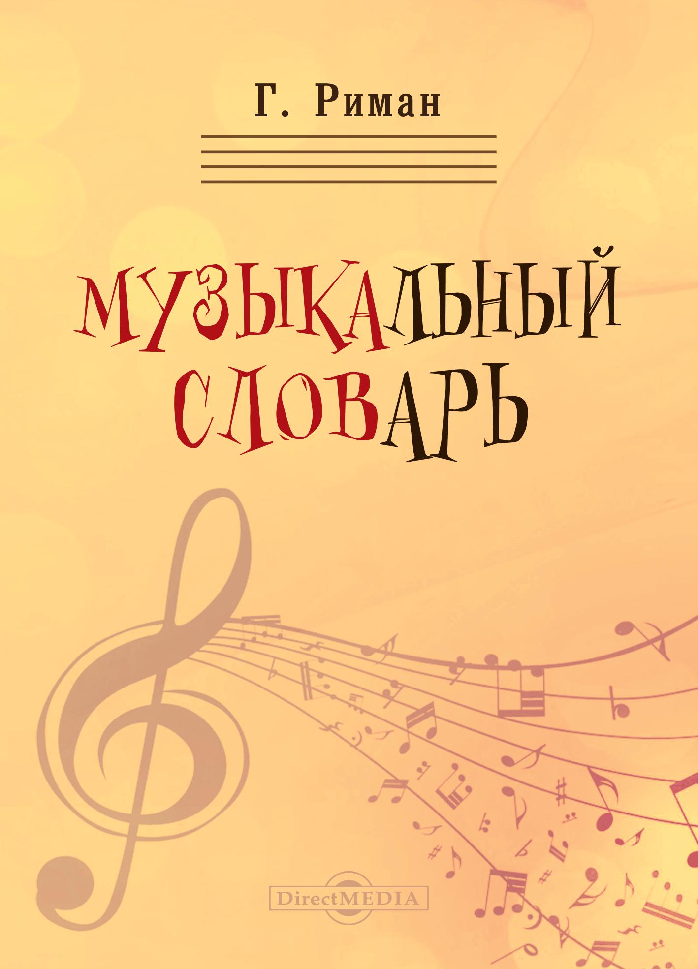 Риман Г. Музыкальный словарь