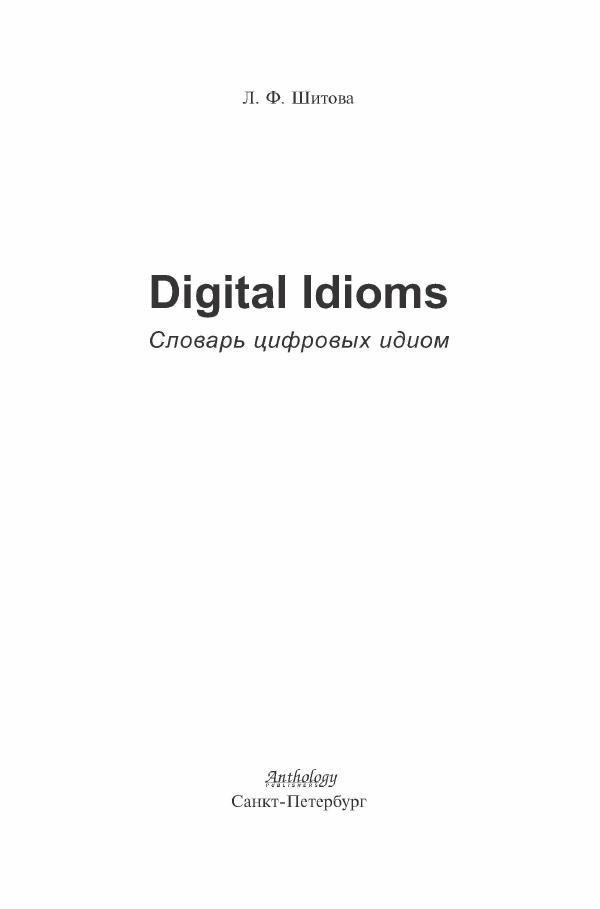 Digital Idioms = Словарь цифровых идиом