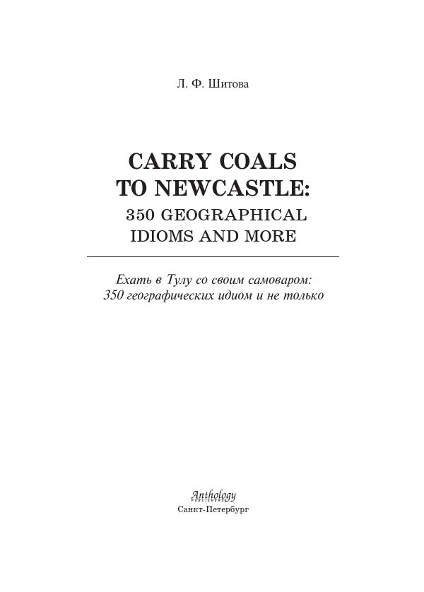 Carry Coals to Newcastle: 350 Geographical Idioms and More = Ехать в Тулу со своим самоваром: 350 гео