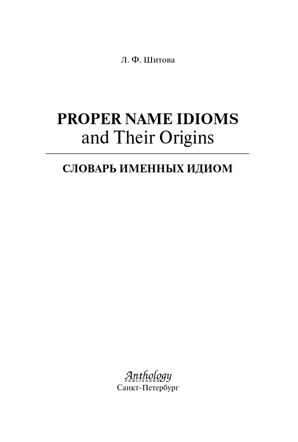 Proper Name Idioms and Their Origins = Словарь именных идиом