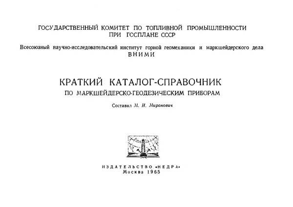 Краткий каталог-справочник по маркшейдерско-геодезическим приборам