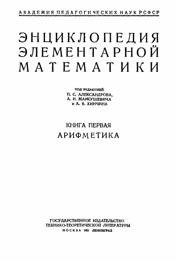 Энциклопедия элементарной математики