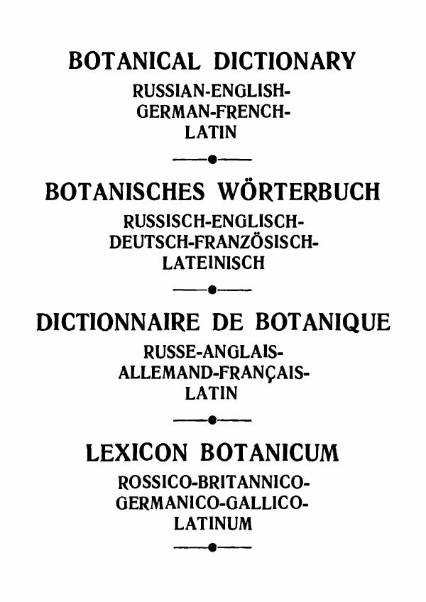 Ботанический словарь русско-английско-немецко-французско-латинский