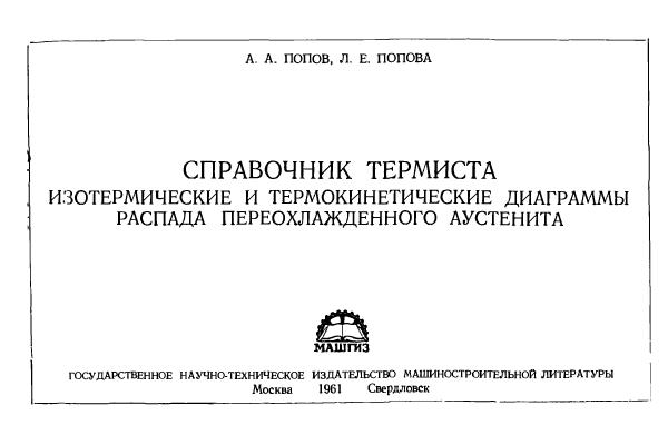 Справочник термиста. изотермические и термокинетические диаграммы распада переохлажденного аустенита