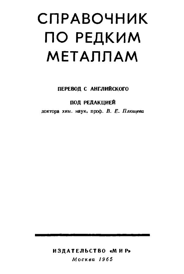 Справочник по редким металлам