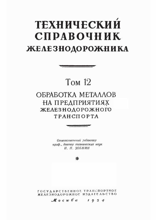 Технический справочник железнодорожника