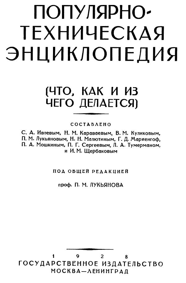 Популярно-техническая энциклопедия. (Что, как и из чего делается)