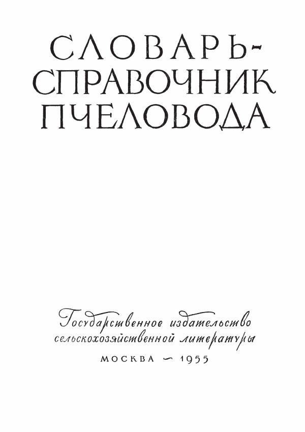 Словарь-справочник пчеловода