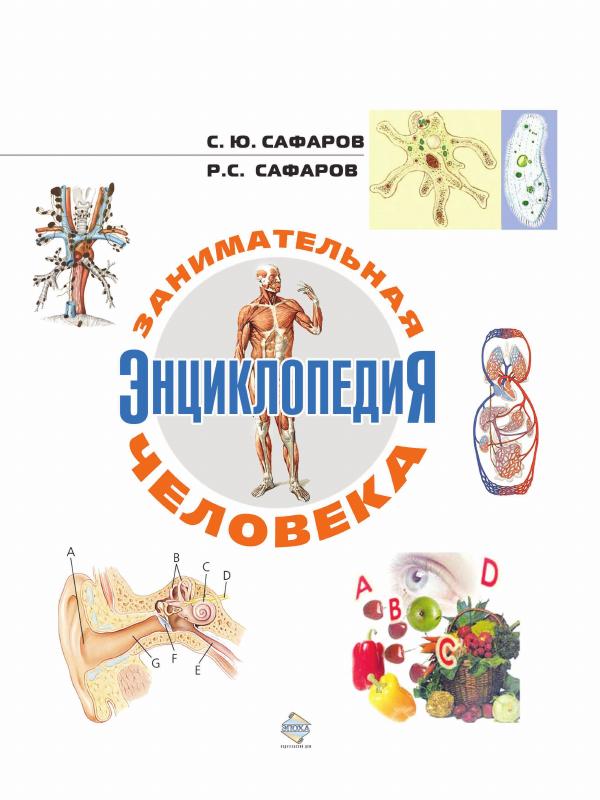 Занимательная энциклопедия человека