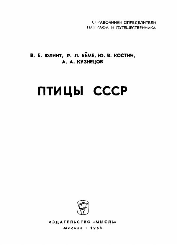 Птицы СССР