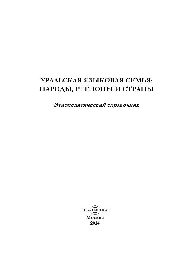 Уральская языковая семья: народы, регионы и страны. Этнополитический справочник