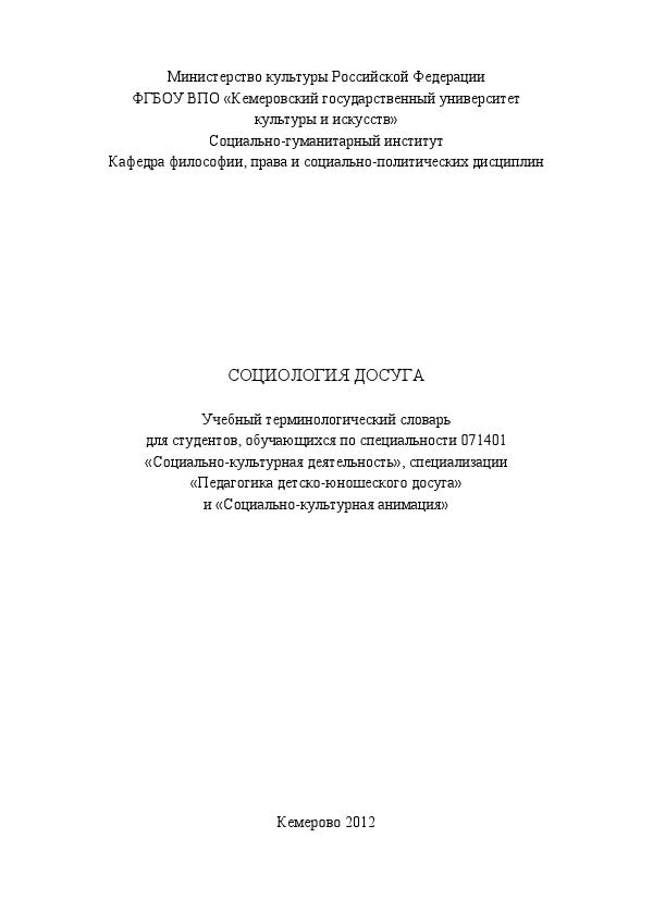 Социология досуга. Учебный терминологический словарь
