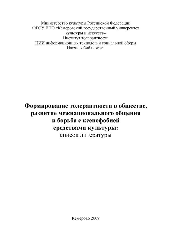 Формирование толерантности в обществе, развитие межнационального общения и борьба с ксенофобией средствами культуры: список литературы