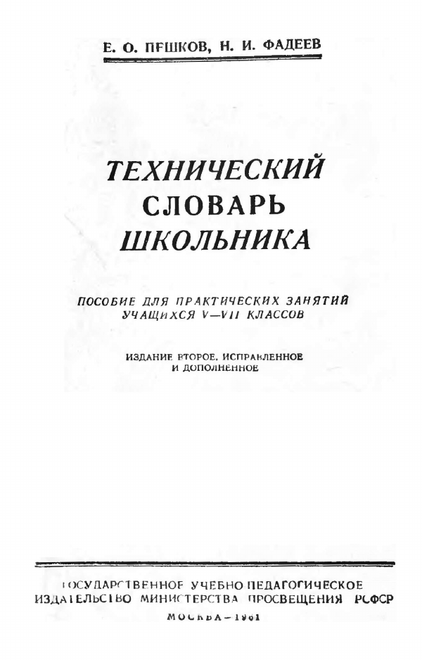 Технический словарь школьника