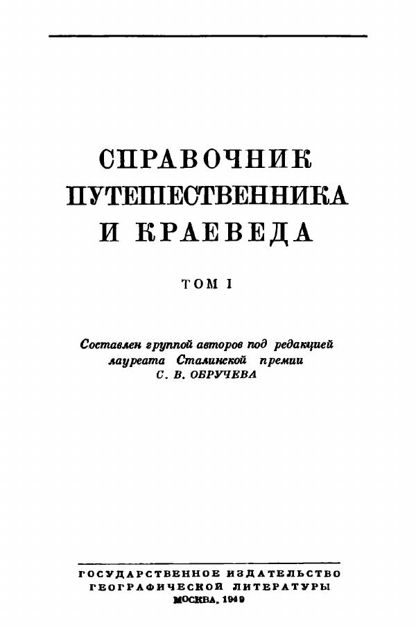Справочник путешественника и краеведа