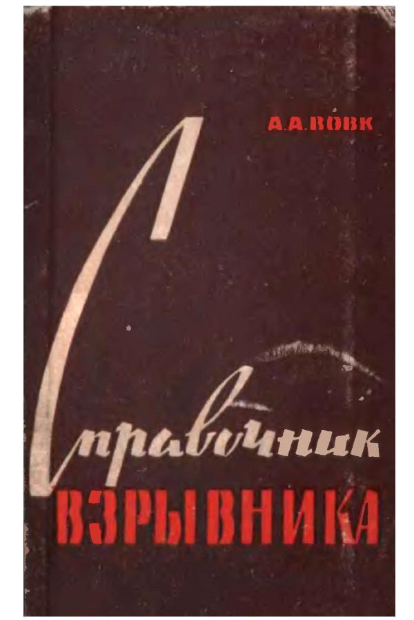 Справочник взрывника