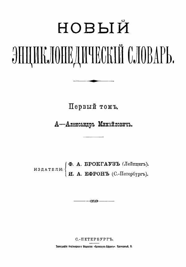 Новый энциклопедический словарь— Александр Михайлович