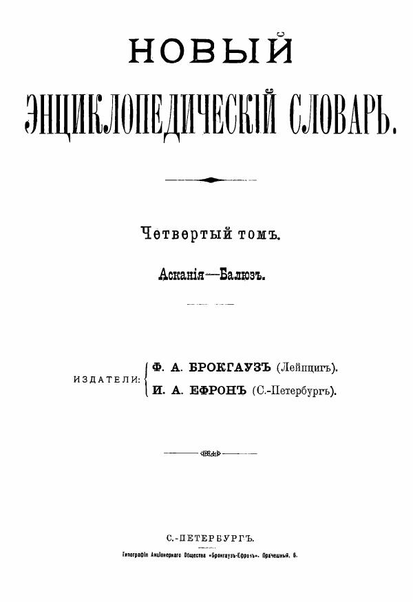 Новый энциклопедический словарь— Балюз