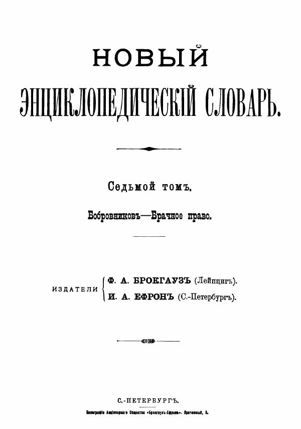 Новый энциклопедический словарь— Брачное право