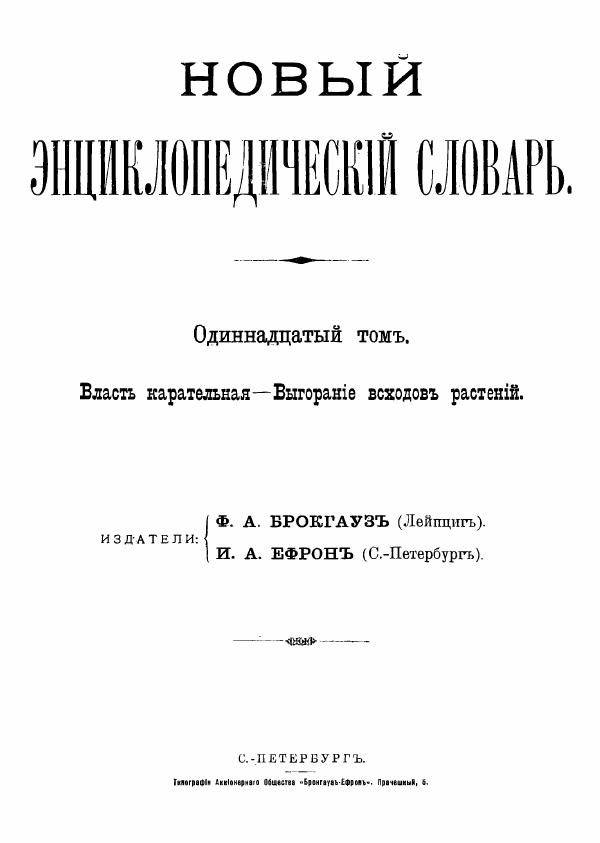 Новый энциклопедический словарь— Выгорание всходов растений