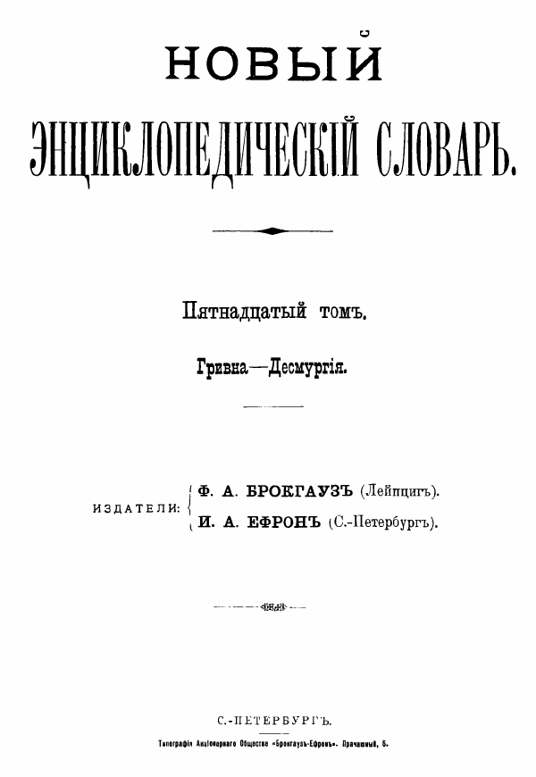 Новый энциклопедический словарь— Десмургия