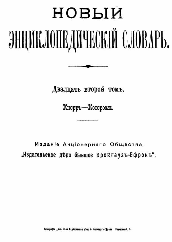 Новый энциклопедический словарь— Которосль