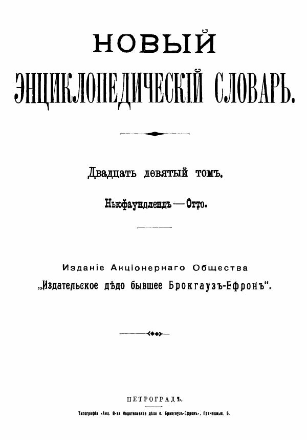 Новый энциклопедический словарь— Отто