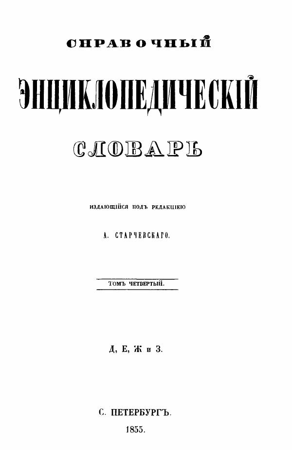 Справочный энциклопедический словарь— 3