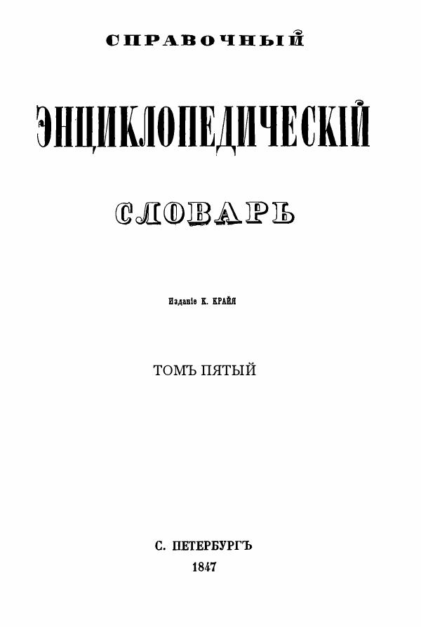 Справочный энциклопедический словарь