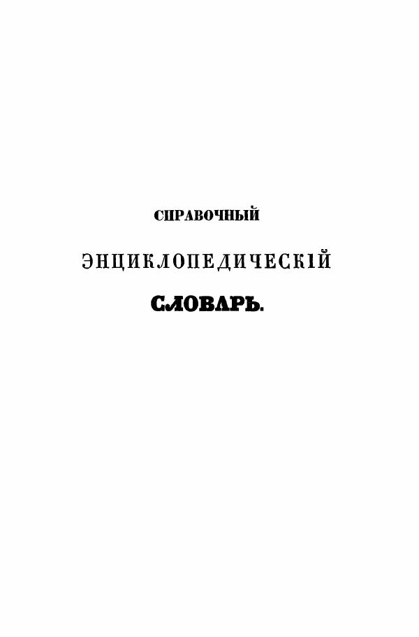 Справочный энциклопедический словарь— Х