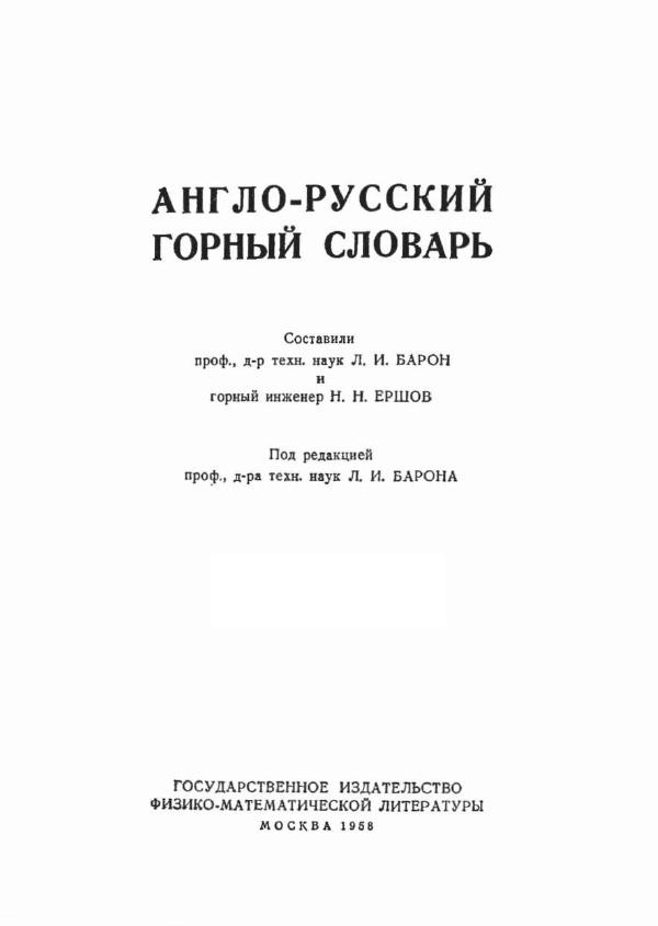 Англо-русский горный словарь