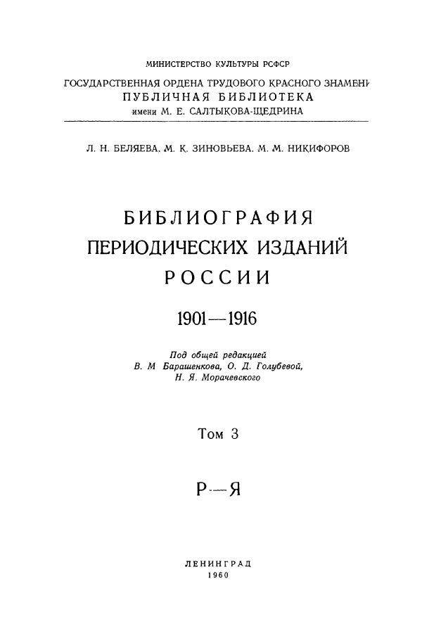 Библиография периодических изданий России. 1901-1916